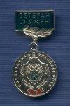 Знак «15 лет Собственной безопасности ФТС. Ветеран службы»
