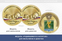 Медаль «Родившимся в Ангарске»
