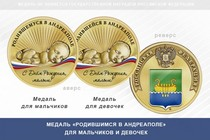 Медаль «Родившимся в Андреаполе»