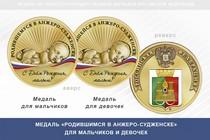 Медаль «Родившимся в Анжеро-Судженске»