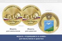 Медаль «Родившимся в Аниве»