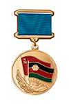 Медаль «От благодарного афганского народа» на булавке с бланком удостоверения