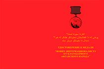 Купить бланк удостоверения Медаль «От благодарного афганского народа» на булавке с бланком удостоверения