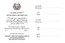 Удостоверение к награде Медаль «От благодарного афганского народа» на булавке с бланком удостоверения