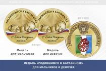 Медаль «Родившимся в Барабинске»