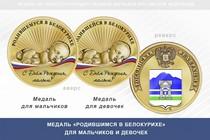 Медаль «Родившимся в Белокурихе»