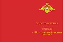 Медаль «100 лет дальней авиации России» с бланком удостоверения