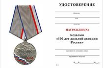 Удостоверение к награде Медаль «100 лет дальней авиации России» с бланком удостоверения