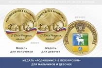 Медаль «Родившимся в Белоярском»