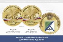 Медаль «Родившимся в Бердске»