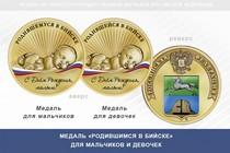 Медаль «Родившимся в Бийске»