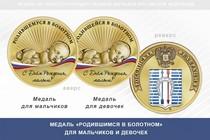 Медаль «Родившимся в Болотном»