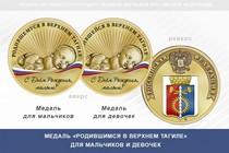 Медаль «Родившимся в Верхнем Тагиле»