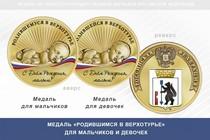 Медаль «Родившимся в Верхотурье»