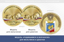 Медаль «Родившимся в Волчанске»