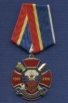 Знак «50 лет ЛИУ №4» г.Чита