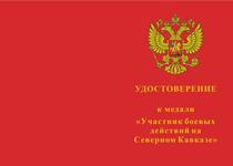 Купить бланк удостоверения Медаль «Участник боевых действий на Северном Кавказе» с бланком удостоверения