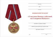 Удостоверение к награде Медаль «Участник боевых действий на Северном Кавказе» с бланком удостоверения