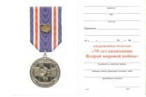 Удостоверение к награде Медаль «Победили вместе. К 65-летию окончания II Мировой войны» с бланком удостоверения