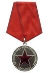 Медаль «Ветераны всех войн, объединяйтесь» с бланком удостоверения