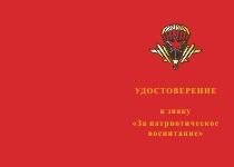 Купить бланк удостоверения Знак ВДВ «За патриотическое воспитание» с бланком удостоверения
