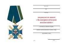 Удостоверение к награде Знак ВДВ «За патриотическое воспитание» с бланком удостоверения