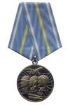 Медаль «100 лет военной авиации» с бланком удостоверения