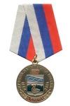 Медаль «350 лет г. Суджа»