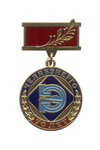 Знак «70 лет Челябэнерго. За заслуги»
