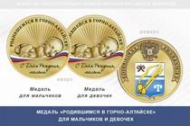 Медаль «Родившимся в Горно-Алтайске»