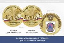 Медаль «Родившимся в Горняке»