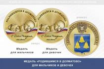 Медаль «Родившимся в Долматово»