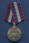 Медаль «40 лет ДИ и ОД ГИБДД»