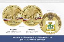 Медаль «Родившимся в Екатеринбурге»