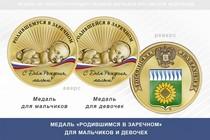 Медаль «Родившимся в Заречном»