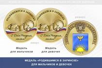 Медаль «Родившимся в Заринске»