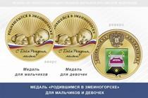 Медаль «Родившимся в Змеиногорске»