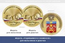 Медаль «Родившимся в Знаменске»