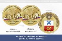 Медаль «Родившимся в Ирбите»