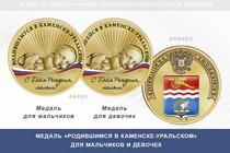 Медаль «Родившимся в Каменске-Уральском»