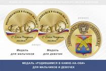 Медаль «Родившимся в Камне-на-Оби»