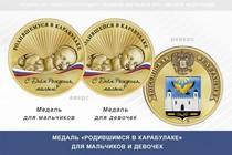 Медаль «Родившимся в Карабулаке»