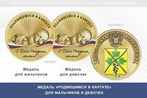 Медаль «Родившимся в Каргате»