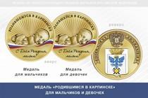 Медаль «Родившимся в Карпинске»