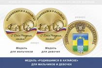 Медаль «Родившимся в Катайске»