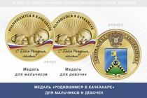 Медаль «Родившимся в Качканаре»