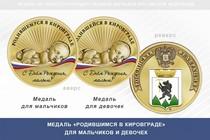 Медаль «Родившимся в Кировграде»