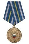 Медаль ФСО России «За взаимодействие»