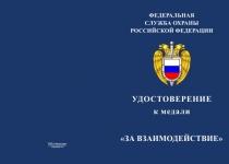 Купить бланк удостоверения Медаль ФСО России «За взаимодействие» с бланком удостоверения