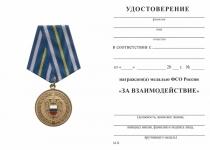Удостоверение к награде Медаль ФСО России «За взаимодействие» с бланком удостоверения